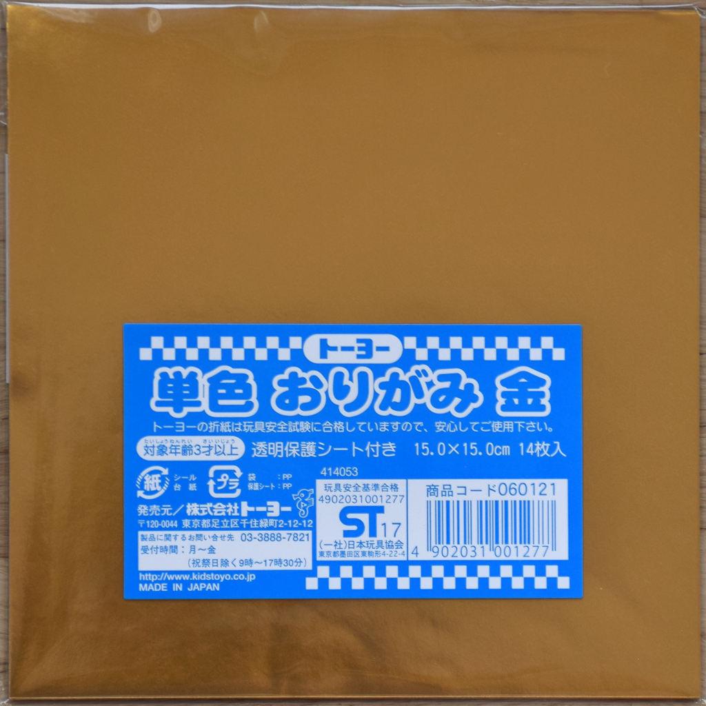 Einfarbiges Origami Papier Set gold