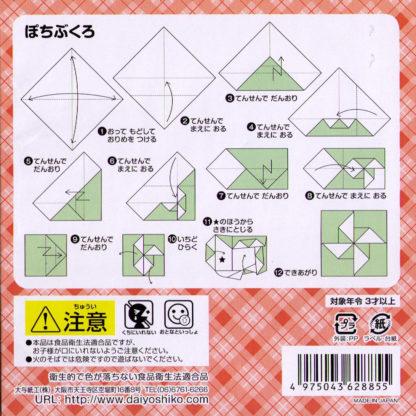 Kariertes Origami Papier Set