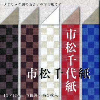 Origami Papier Set mit 15 glänzenden Papieren in 5 verschiedenen Farben.