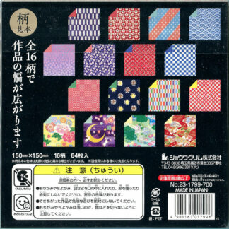 Origami Washi Chiyogami Papier Selection