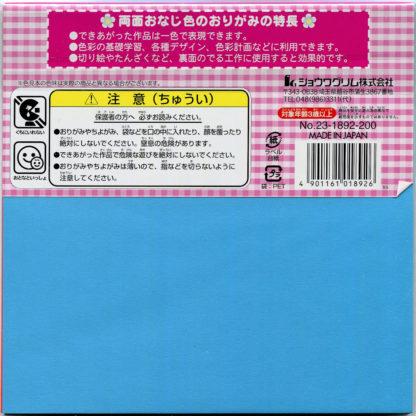 Origami Papier Set zweiseitig bedruckt